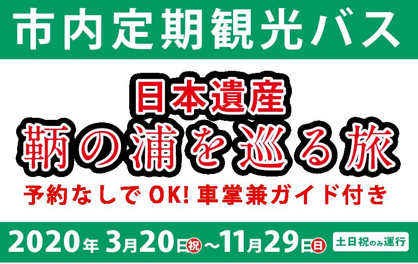 鞆鉄道 2020年度 福山市内定期観光バス 日本遺産 鞆の浦を巡る旅 バナー